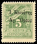 Athos1916greek5leptaovpt.jpg