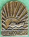 Badge Беломорск (2).jpg
