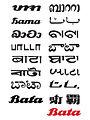 Bata logotypes around the globe.jpg