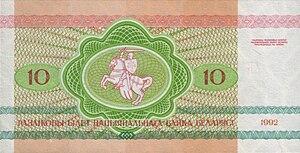 Belarus-1992-Bill-10-Reverse