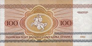 Belarus-1992-Bill-100-Reverse