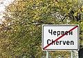 Cherven, Plovdiv District PD 2011 05.JPG