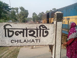 Chilahati railway station - Image: Chilahati railway station (1)