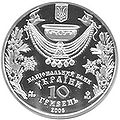 Coin of Ukraine Epiphany A10.jpg