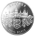 Coin of Ukraine Poltava r.jpg