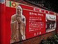 Confucian Shrine - panoramio (29).jpg