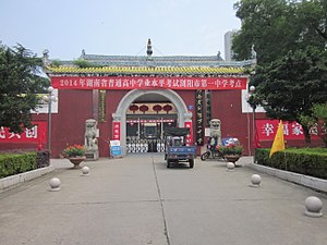 Confucius Temple of Liuyang 01.jpg