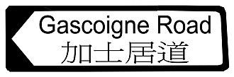 Road signs in Hong Kong - Image: D Ga C HK Gascoigne Road M3