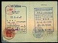 DPRK passport 1990s version visa page.jpg
