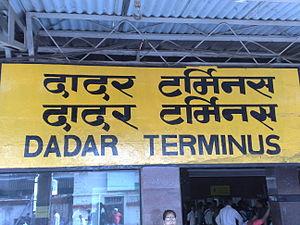 Dadar railway station - Image: Dadar Terminus
