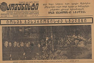 Komunisti - The front page of Kommunisti on the death of Stalin.
