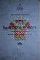 Documentos relativos a la expedicion de Don Pedro de Mendoza - Enrique A. Peña.pdf