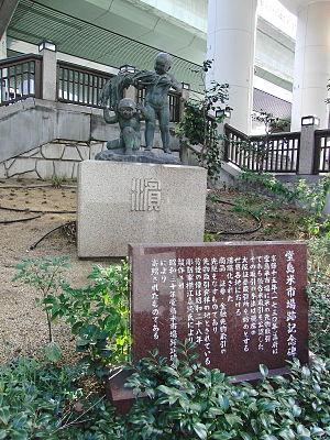 Dōjima Rice Exchange - The Dōjima Rice Exchange Monument