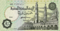 EGP 50 Piastres 1995 (Front).png