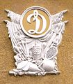 Emblem Dinamo.jpg