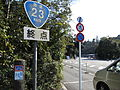 End Point of Japan National Route 23 at Ise-jingū Naikū.JPG