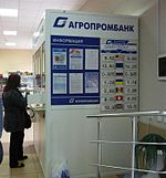 Exchange booth in Tiraspol