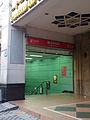 Exit E, Yuexiu Park Station, Guangzhou Metro.jpg