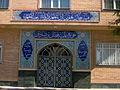 Fadhl Ibn Shazan Hawza - Door - tile - Nishapur 06.JPG