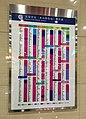 Fare table at Beianhe Station (20170807143902).jpg