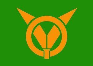 Arida, Wakayama - Image: Flag of Arida Wakayama