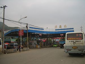 China National Highway 316 - Toll plaza on the combined G106/G316 in Futu, Huangshi Municipality, Hubei