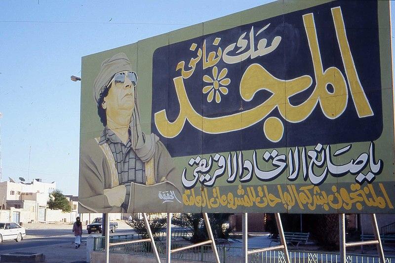 Gaddafi poster Ghadames.jpg