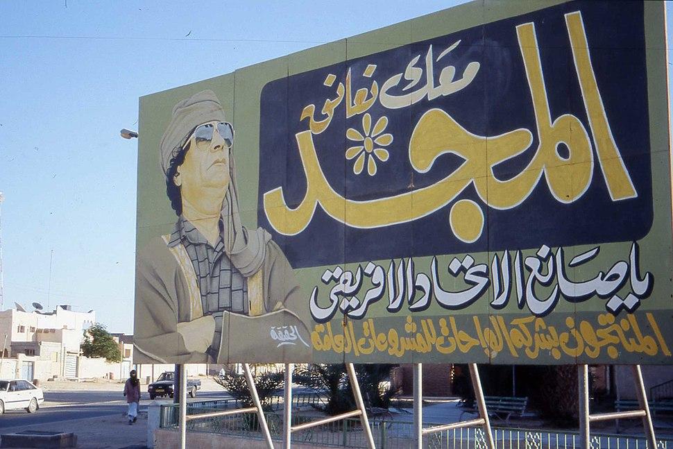 Gaddafi poster Ghadames
