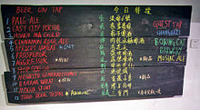A blackboard with chalk in different colors listing available beers in English and Chinese