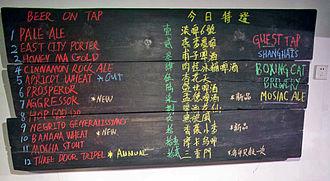 Great Leap Brewing - Image: Great Leap Brewing beer menu 2012