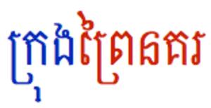 """Names of Ho Chi Minh City - Krŭng Prey Nôkôr, Khmer for Ho Chi Minh City. """"Prey Nôkôr"""" is highlighted in red."""
