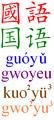 Gwoyu.png