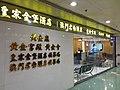 HK 上環 Sheung Wan 信德中心 Shun Tak Centre mall morning August 2019 SSG 29.jpg