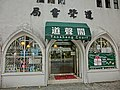 HK 油麻地 Yau Ma Tei 窩打老道 50 Waterloo Road Truth Lutheron Church Jan-2014 Taosheng Court book store name sign n windows.JPG