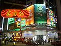 HK Causeway Bay Plaza Two n New York Theatre at night.JPG