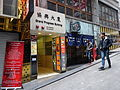 HK Central 15-16 Lan Kwai Fong 58-62 D'Aguilar Street Grand Progress Building visitors Dec-2015 DSC.JPG