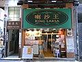 HK Central Gilman's Bazaar 機利文新街 shop 09 喇沙王 King Laksa 永康大廈 Winhong Building.jpg