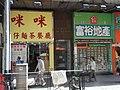HK Sheung Wan 220 Des Voeux Road Central 三昌大廈 Sam Cheong Building sidewalk shops 富裕地產 Rich Harvest Property 咪咪 Mi Mi June-2012.JPG