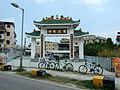 HK WongNaiTunTsuen Archway.JPG