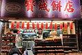 HK YL 元朗新街 Yuen Long New Street shop Po Shing Bakery evening Feb 2017 IX1.jpg