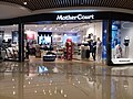 HK Yuen Long 形點 Yoho Mall shop MotherCourt clothing Sept 2018 SSG.jpg