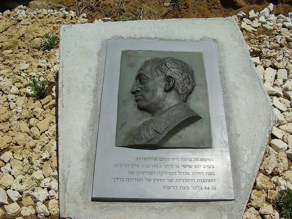 Haim Arlosoroff Memorial in Tel Aviv