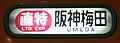 Hanshin-houkoumaku.jpg