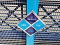 Harahan Bridge state line marker.jpg