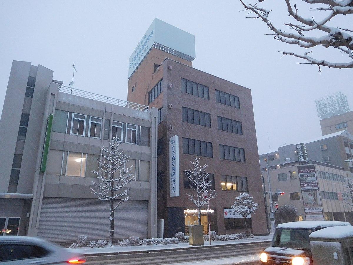 ひびき 学園 高等 学校 神奈川 校