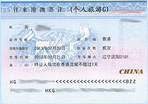 Individual Visit Scheme - Image: Hong Kong visa issued by PRC