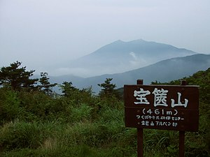 Suigo-Tsukuba Quasi-National Park - Image: Houkyousan view of Tsukuba