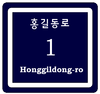 House Building numbering in South Korea (quadrangle)(Example).png