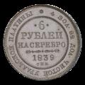 INC-с326-r Шесть рублей 1839 г. (реверс).png