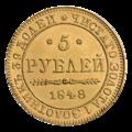 INC-1801-r Пять рублей 1848 г. (реверс).png